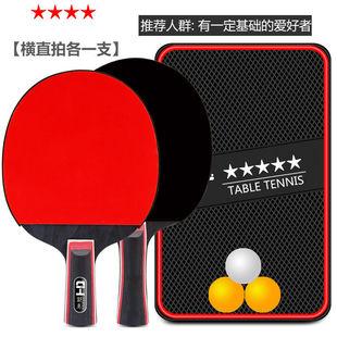 正品三星乒乓球拍成品拍双拍2只装初学训练