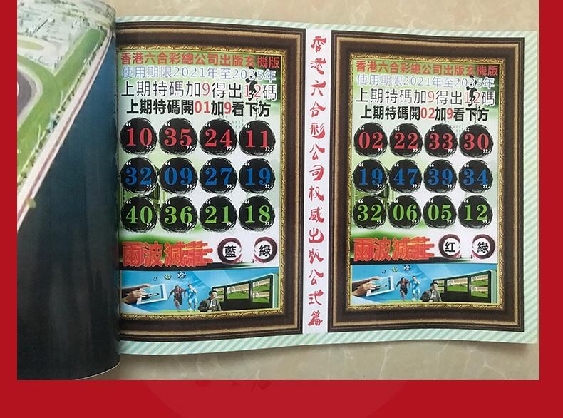 日曆六合彩 六合彩資料全年書 書籍全集 日歷掛歷 生肖白小姐