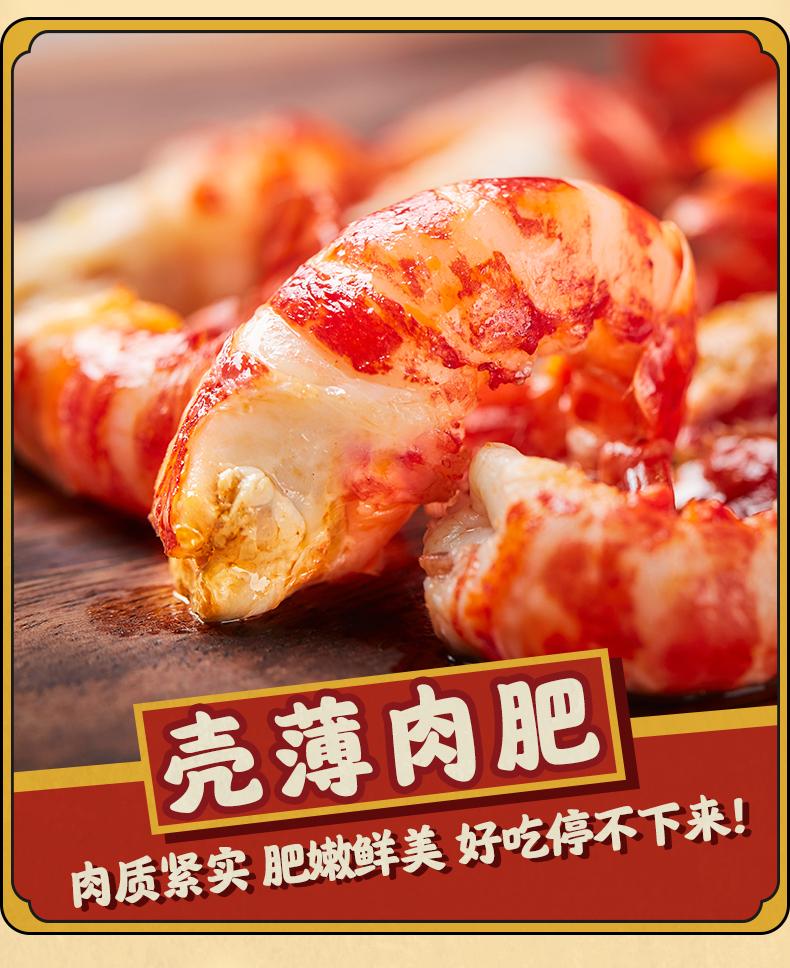 天猫超市 洪湖诱惑 湖北麻辣小龙虾尾 252g*4盒 图6