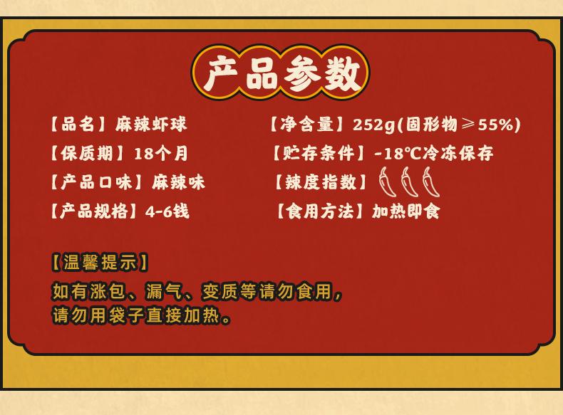 天猫超市 洪湖诱惑 湖北麻辣小龙虾尾 252g*4盒 图3