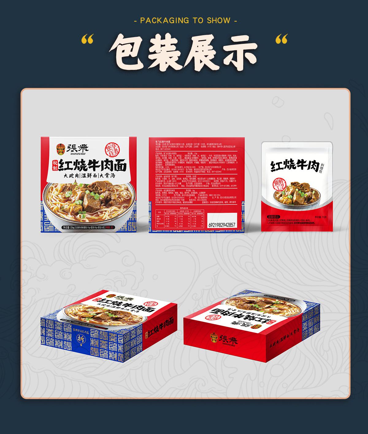 张飞 红烧/香辣牛肉面226g*2盒19.9元包邮(需领券)
