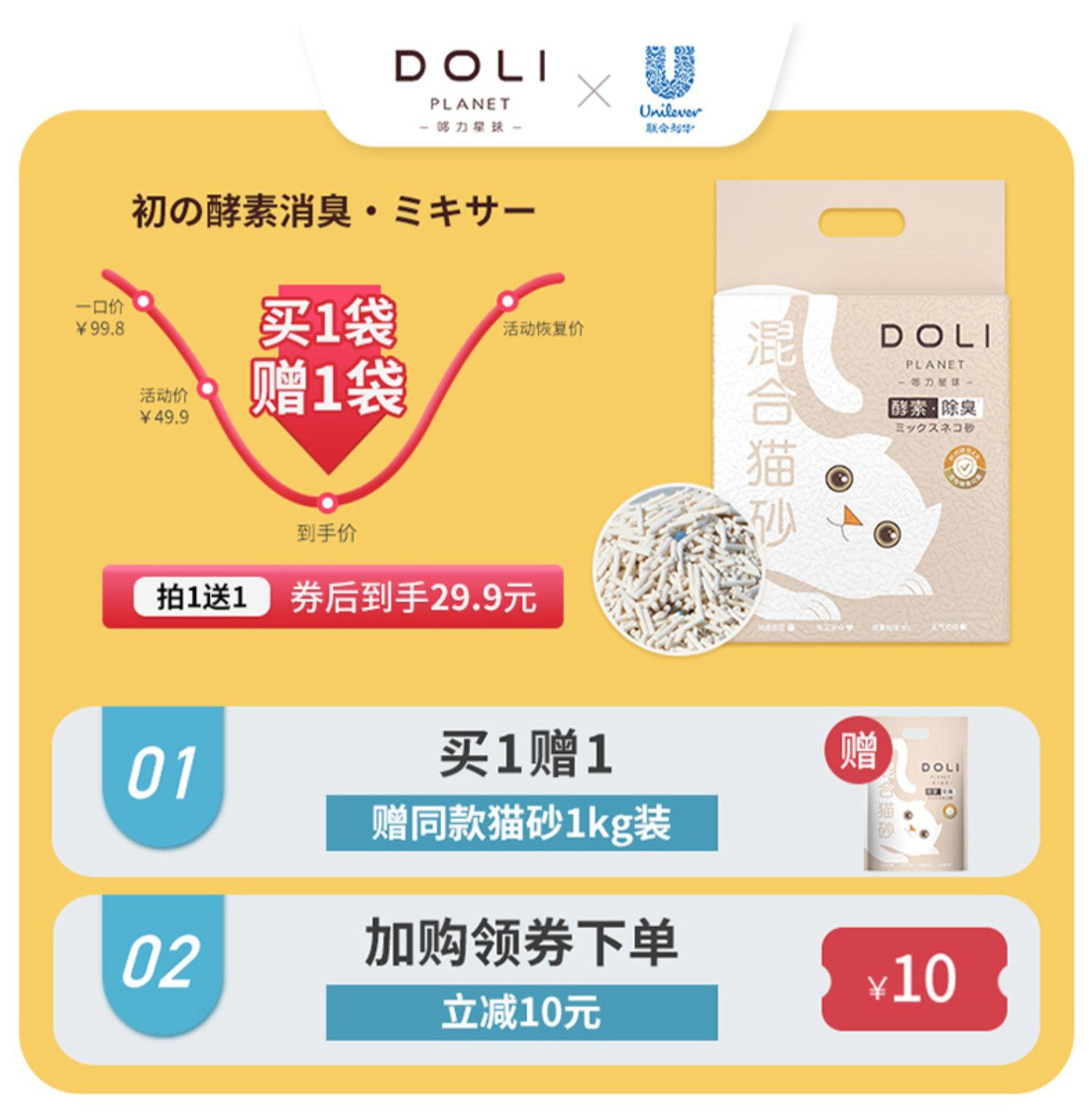 DOLI哆力星球酵素除臭混合猫砂6L