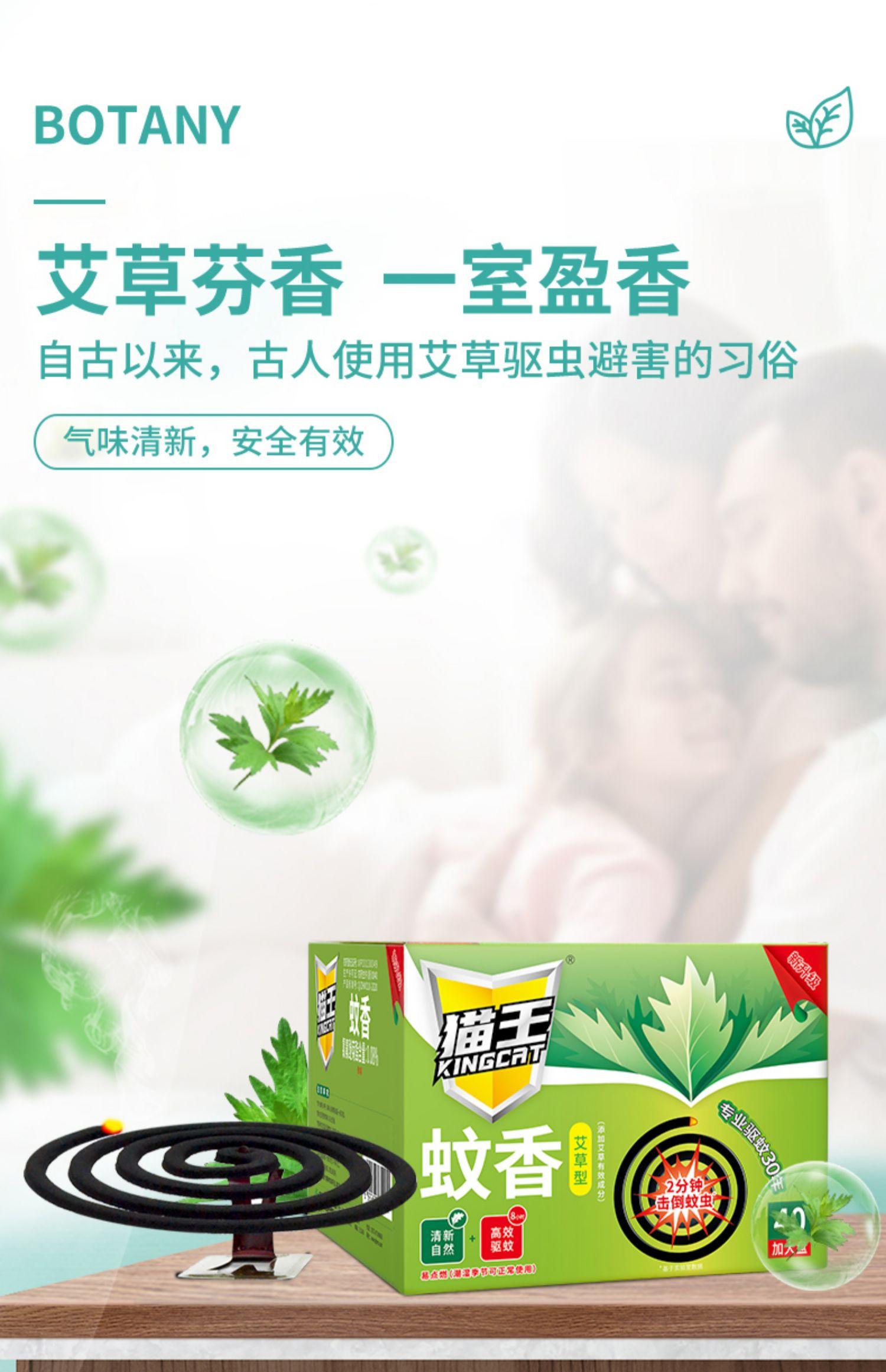 猫王艾草蚊香家用盘式野外灭蚊香10