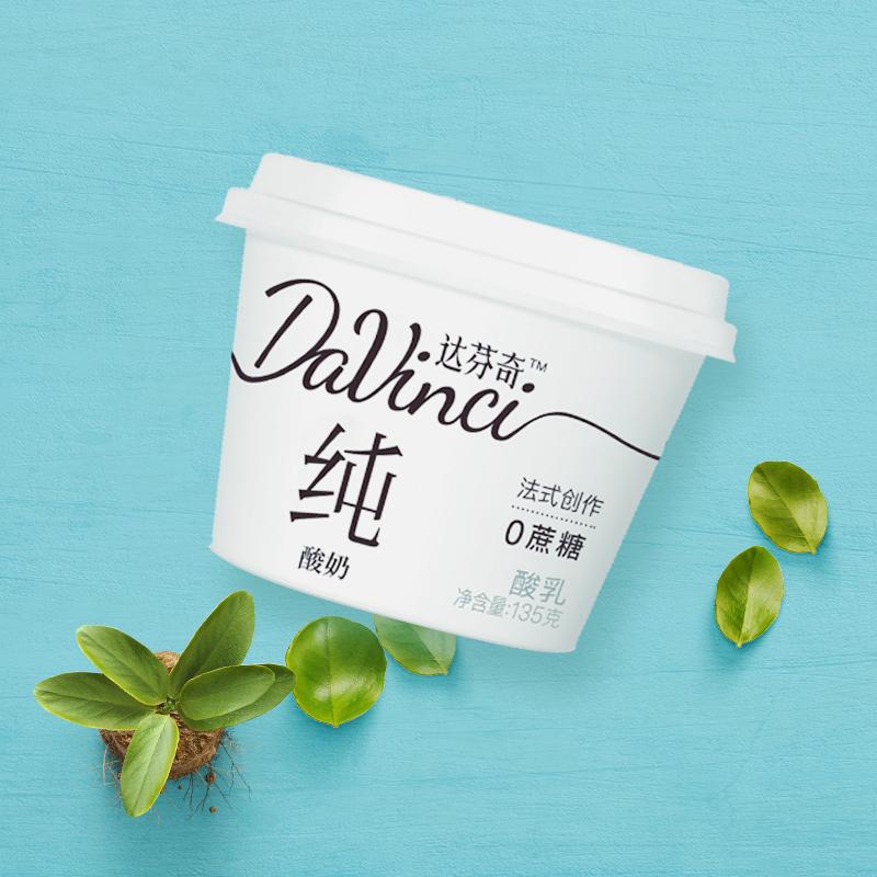 【达芬奇】0蔗糖原味酸奶135ml*6杯