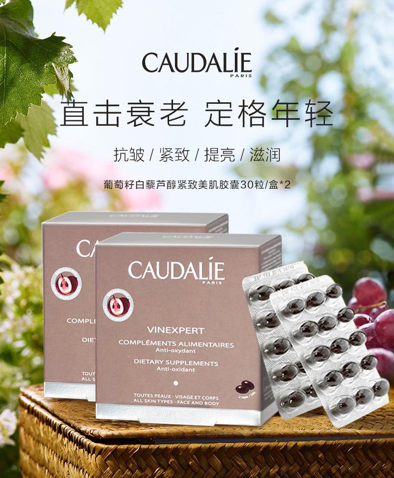 法国进口 Caudalie 欧缇丽 葡萄籽胶囊 30粒*2盒 天猫优惠券折后¥99包邮包税(¥229-130)