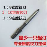 Tapelet 8422 Machine High Speed ​​Steel Reicor 1 Do W Download 1 White Steel Reamer 16 Non-Standard Tearle 253020T