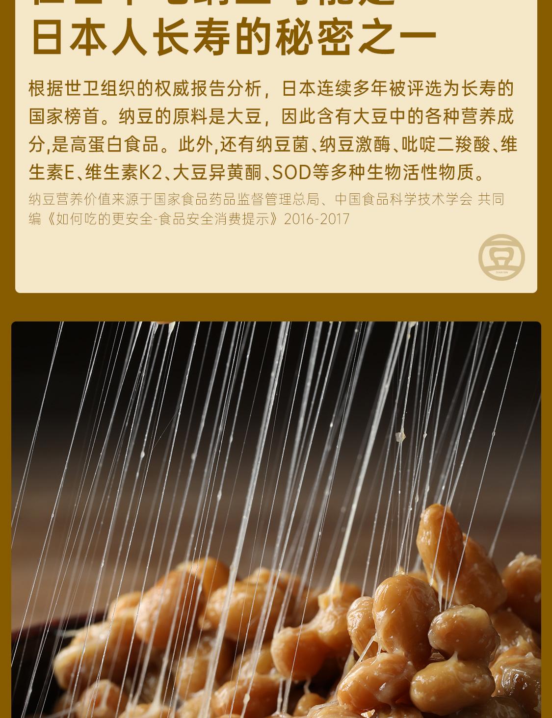 点沁即食小粒纳豆3盒/组北海道风味