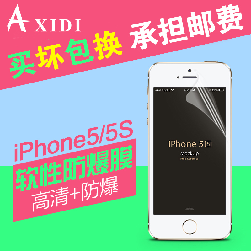 axidi iphone5s mobile phone film apple 5s before and after film se frosted fingerprint high-definition diamond protective film