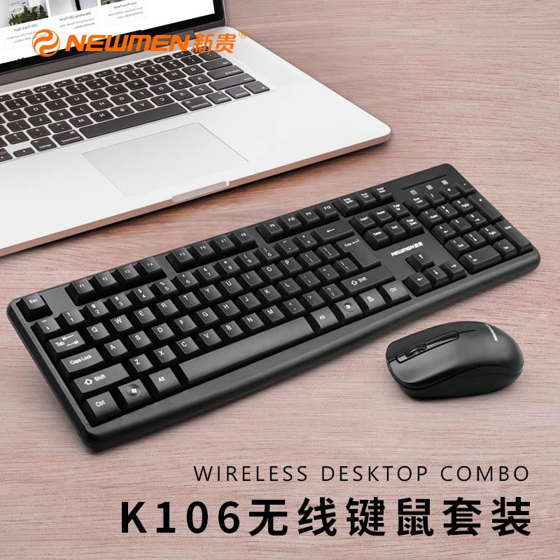 新贵K106无线键盘鼠标无线键鼠套装