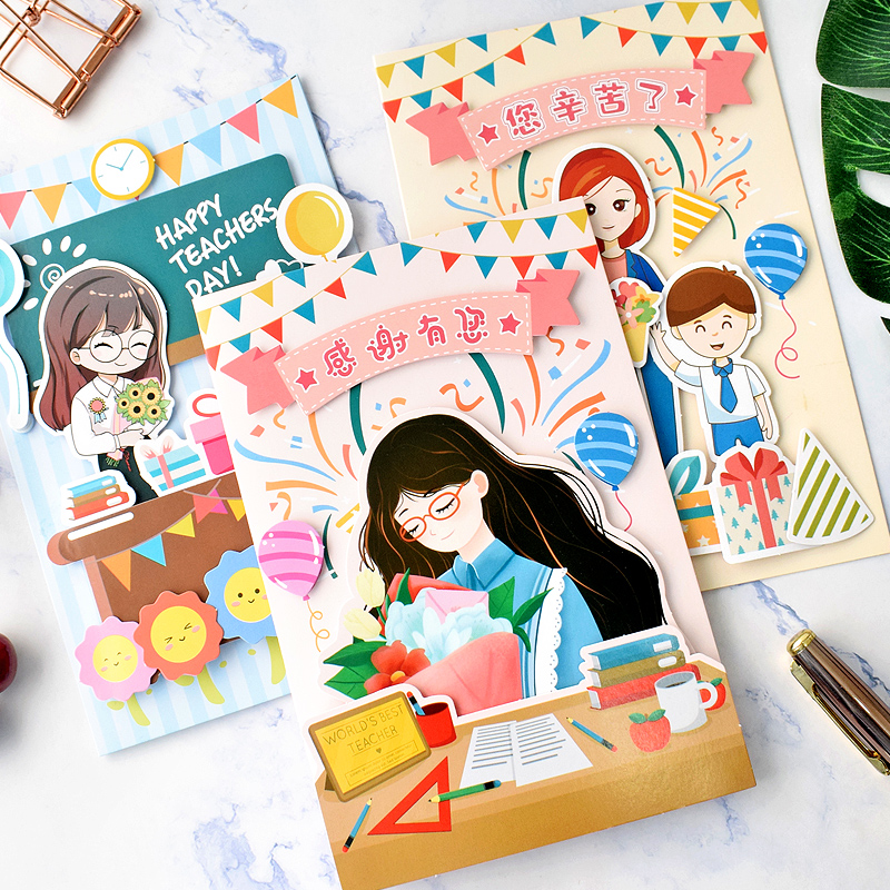 教师节立体贺卡感恩老师礼物小学生儿童幼儿园手工感谢卡信封卡片