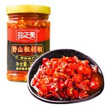 【珍正美】野山农家蒜香椒剁椒辣酱300g