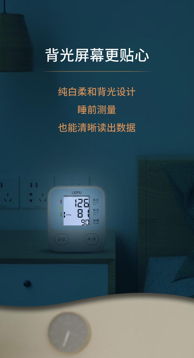上市公司 乐普 家用全自动双供电 电子血压计 图4