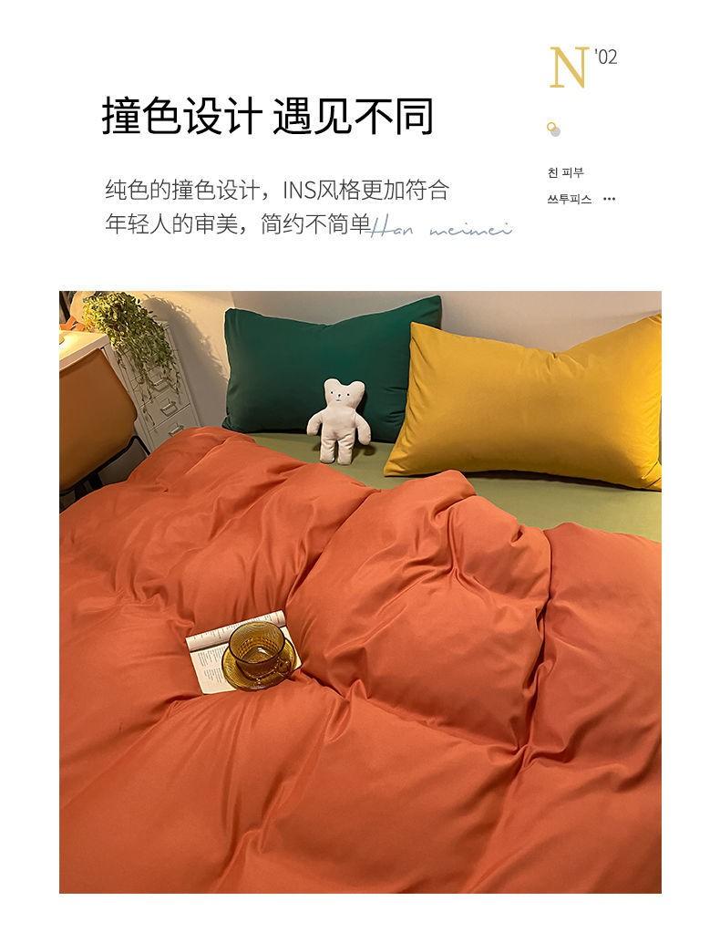 中國代購|中國批發-ibuy99|纯色混搭风被套床单床品四件套北欧ins春秋学生宿舍床上三件套夏