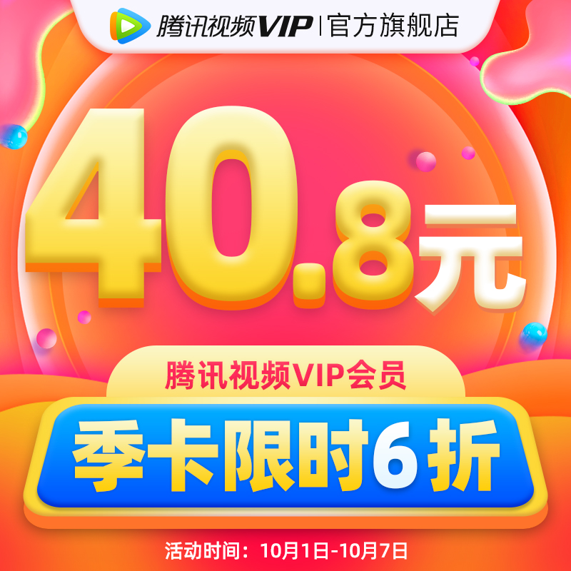 腾讯视频 VIP会员 3个月季卡 天猫优惠券折后¥40.8秒充(¥60.8-20)