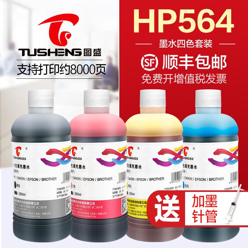Tusheng phù hợp với mực HP HP564XL HP920 862 564 7500A 6500A 7000 6000 B110A 5510 6510 4610 được kết nối để đổ mực - Mực