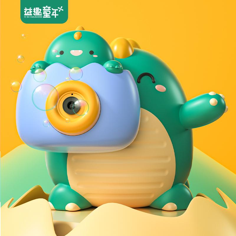 益趣童年泡泡机儿童照相机少女心ins网红爆款婴儿无毒男孩玩具