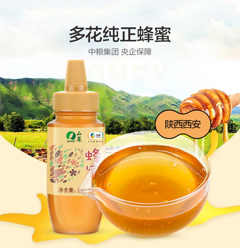 中粮 山萃 多花蜂蜜 250g 天猫优惠券折后¥9.9包邮(¥19.9-10)