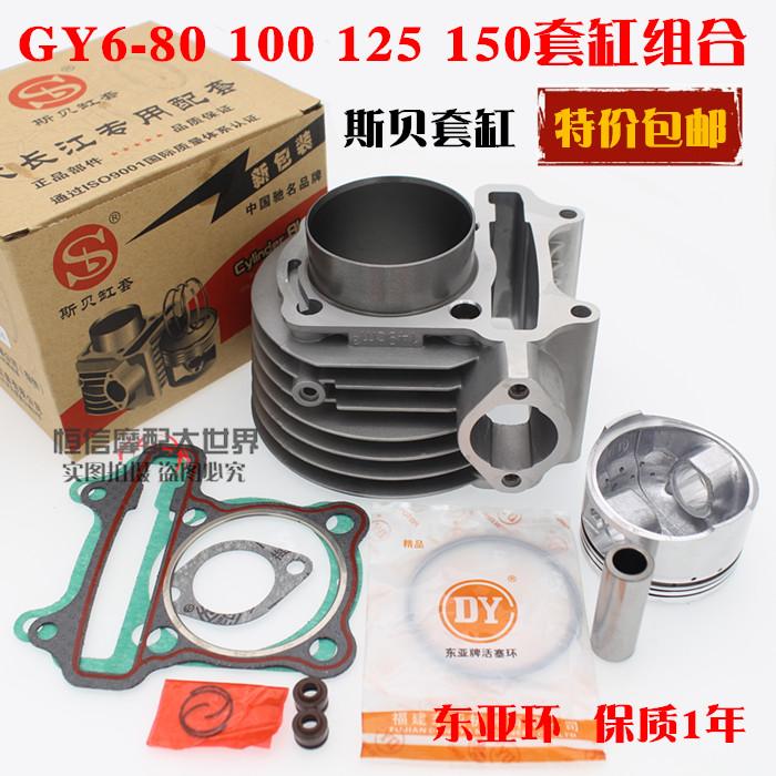 助力摩托车踏板车GY6 125 80 48 100 150光阳豪迈125套缸中气缸体