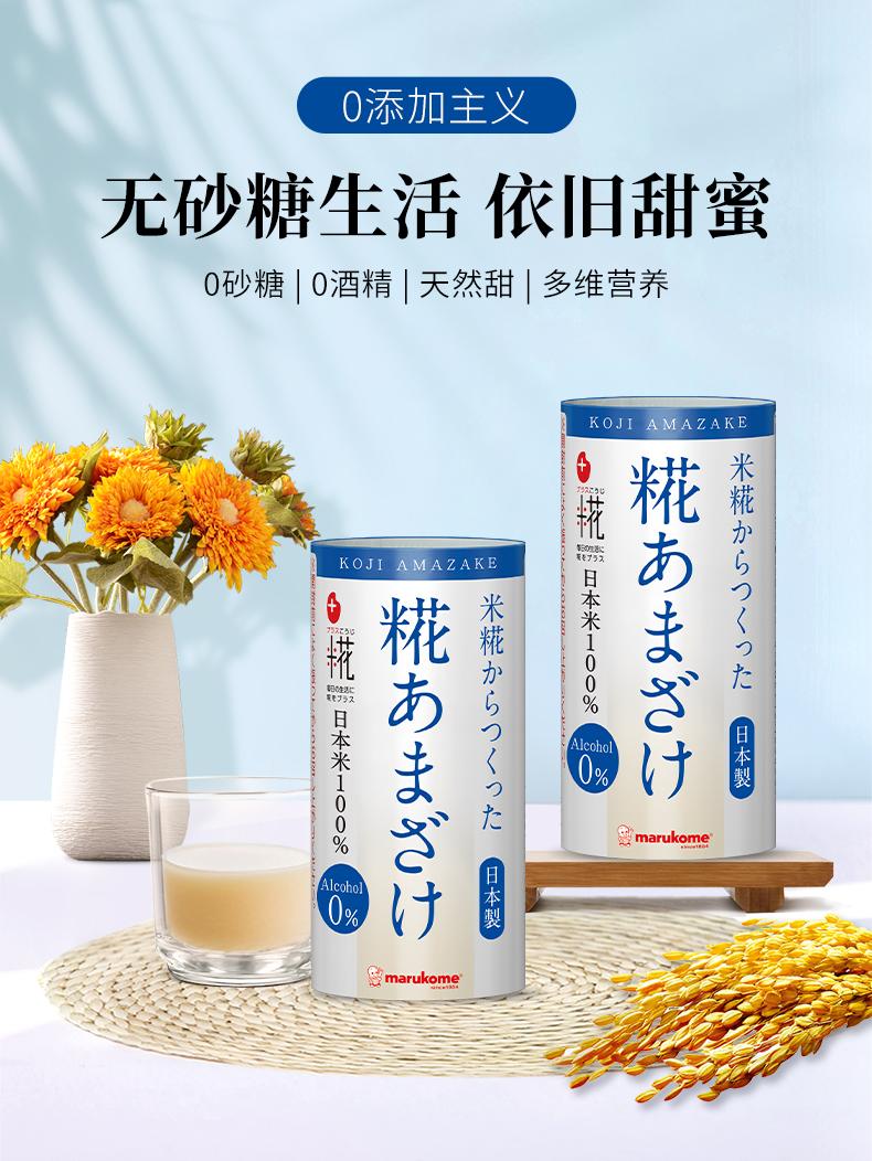日本国民饮料 Marukome 丸米 糀甘酒 甜酒 195g*6瓶 天猫优惠券折后¥36.9包邮(¥119.9-83)