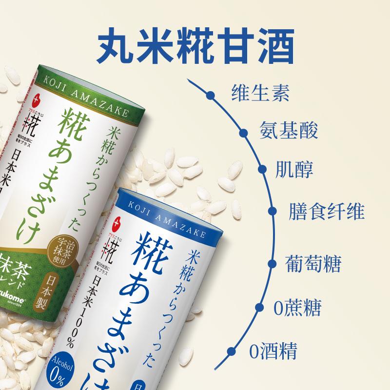 临期值哭!195gx4瓶 Marukome 丸米 日本进口甜酒女士糀甘酒