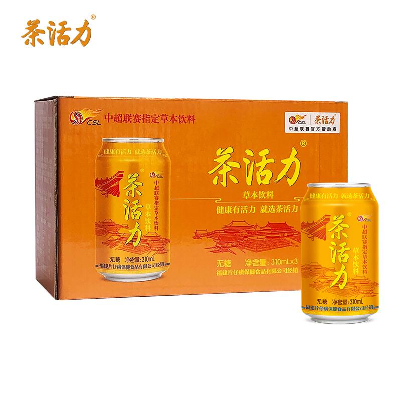 茶活力草本植物饮料整箱310ml*3罐