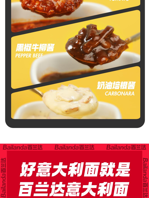 【百兰达】意大利番茄肉面条