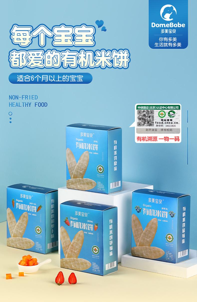 【有机认证】宝宝无添加非油炸米饼12袋1