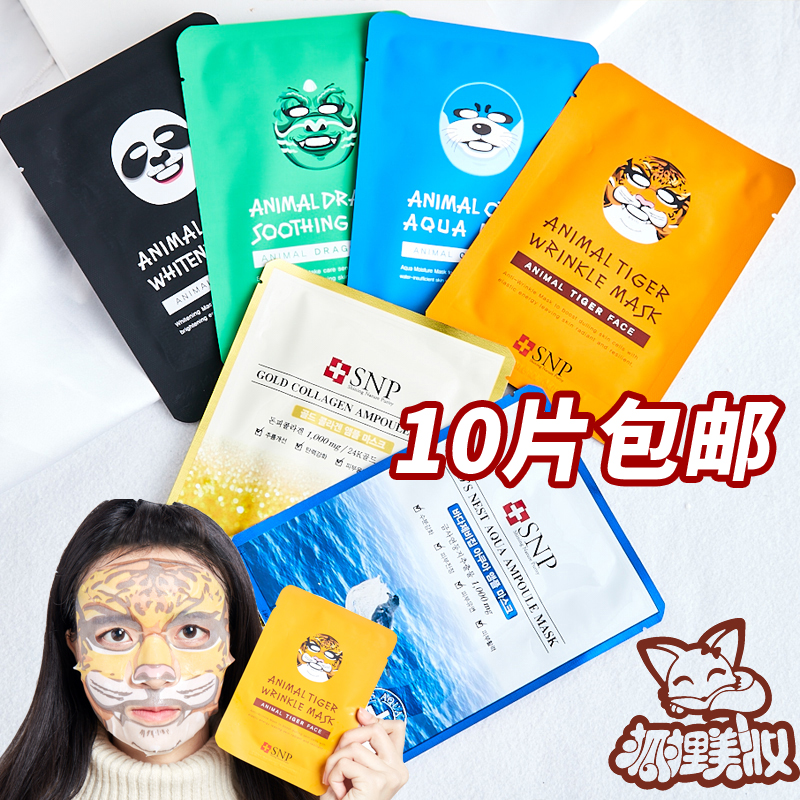 1 piece Korea SNP marine bird's nest reservoir gold animal mask paste  moisturizing white skin firming