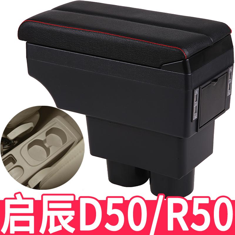 啓 R50 armrest box D50 special R50X central handrail modified accessory interior decoration original no punching