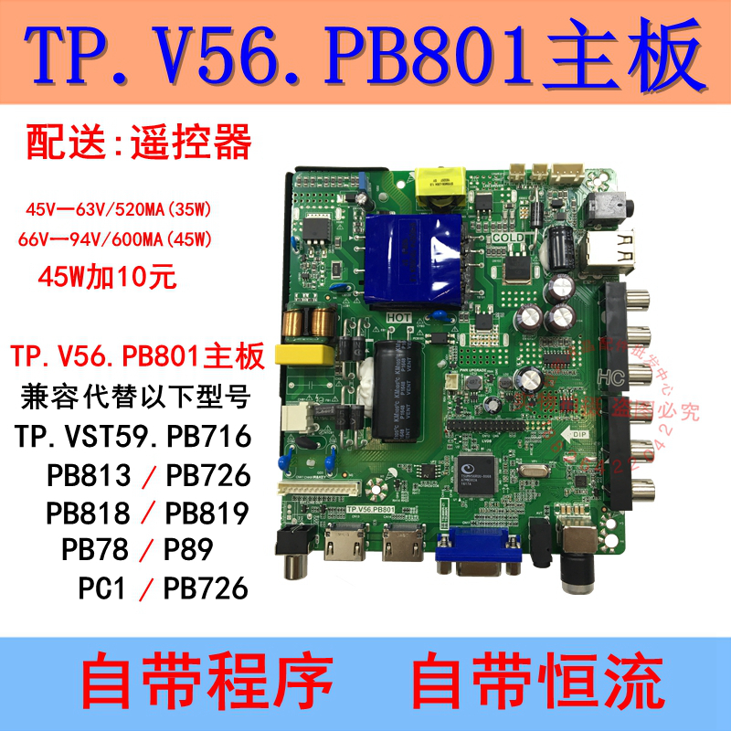 Leroy TP V56 PB801 LCD motherboard generation TP VST59S PB801 PB726  three-in-one driver board