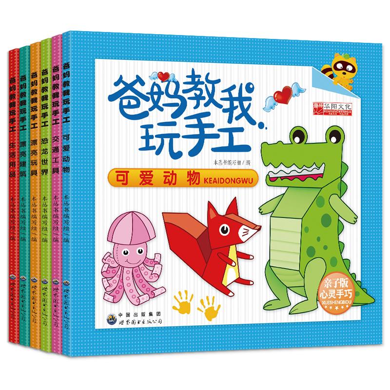 爸妈教我玩手工全套6册幼儿趣味小手工儿童书立体书 3-6-8岁diy幼儿园安全手工制作折纸书儿童折纸书大全 3d创意手工书籍不用剪刀