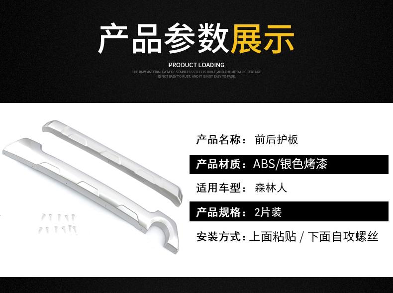 Ốp cản trước sau và nẹp sườn Subaru Forester 2019- 2020 - ảnh 3