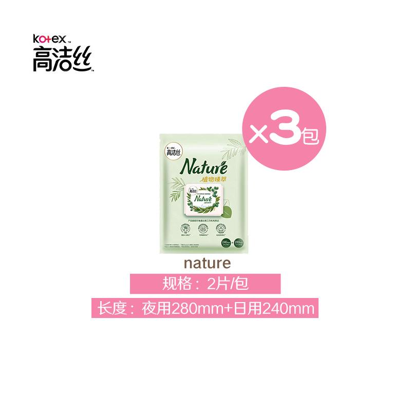 【高洁丝】进口植物丝绸姨妈巾6片