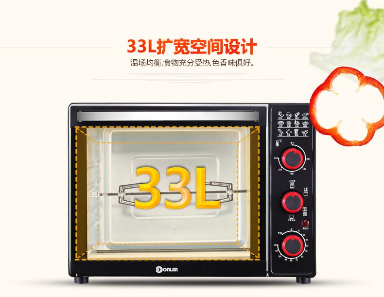 东菱烤箱两部曲_07.jpg