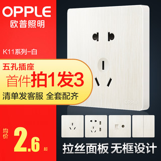 Op Lighting switch socket panel home power supply USB five-hole socket 86 type dark-cutting panel brushed white-D