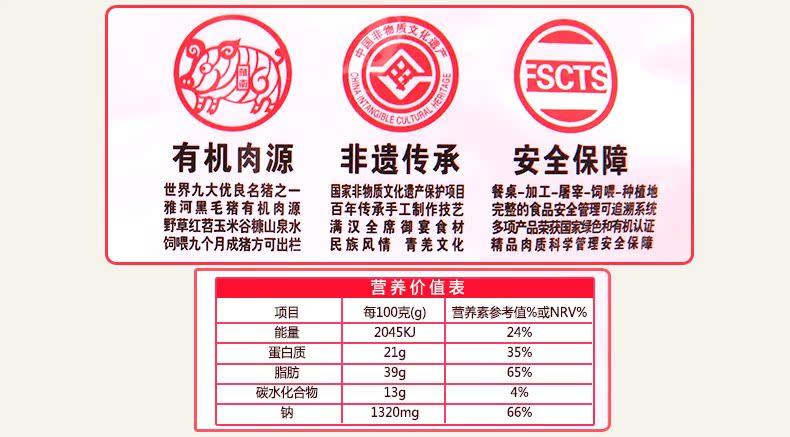广味香肠250g_12