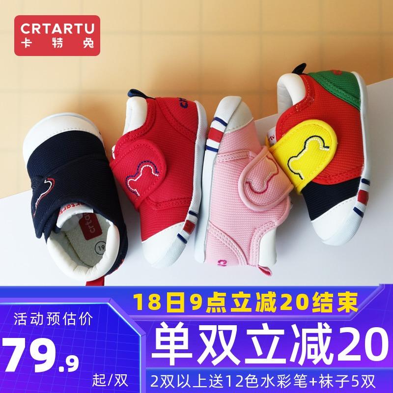 卡特兔学步鞋鞋子机能经典帆布婴儿不掉宝宝童鞋小童单鞋男女春秋