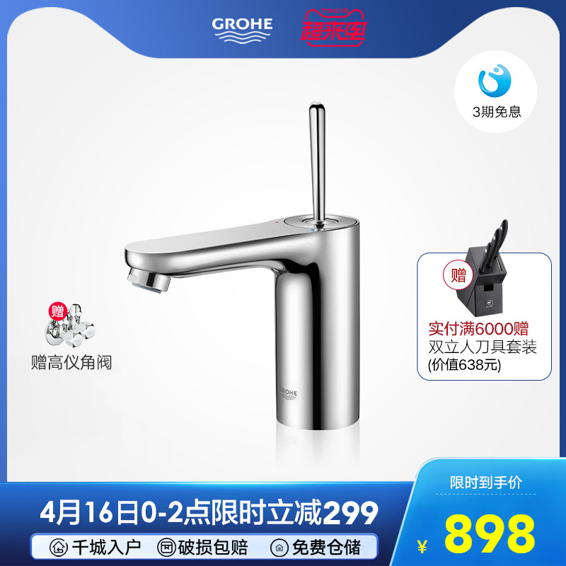Grohe German Gaoyi imported basin tap copper tap under the washbasin tap 23800000
