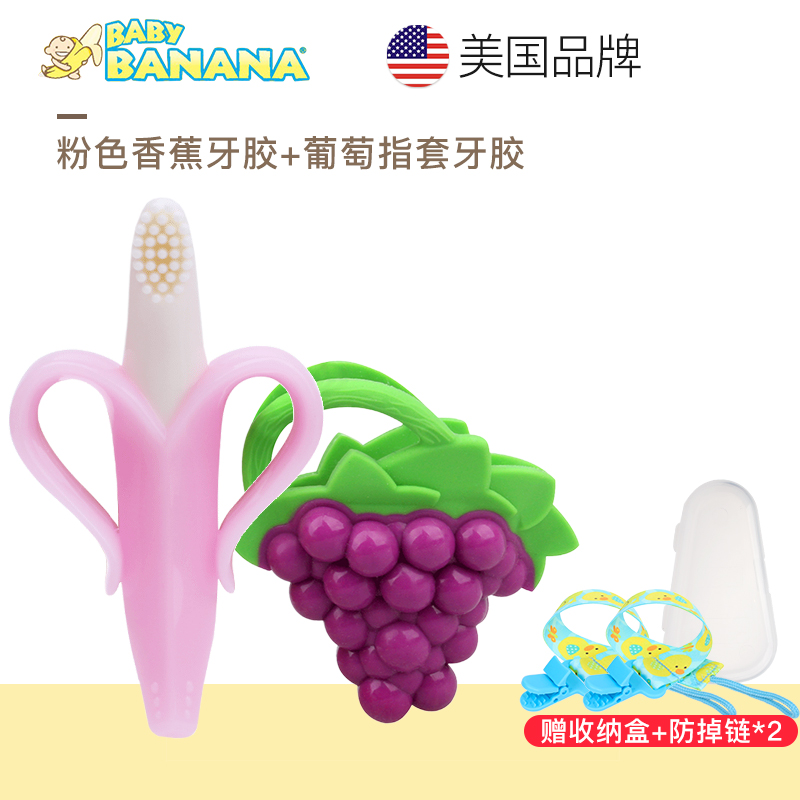 PINK BANANA TOOTH GEL + GRAPE FINGER SET