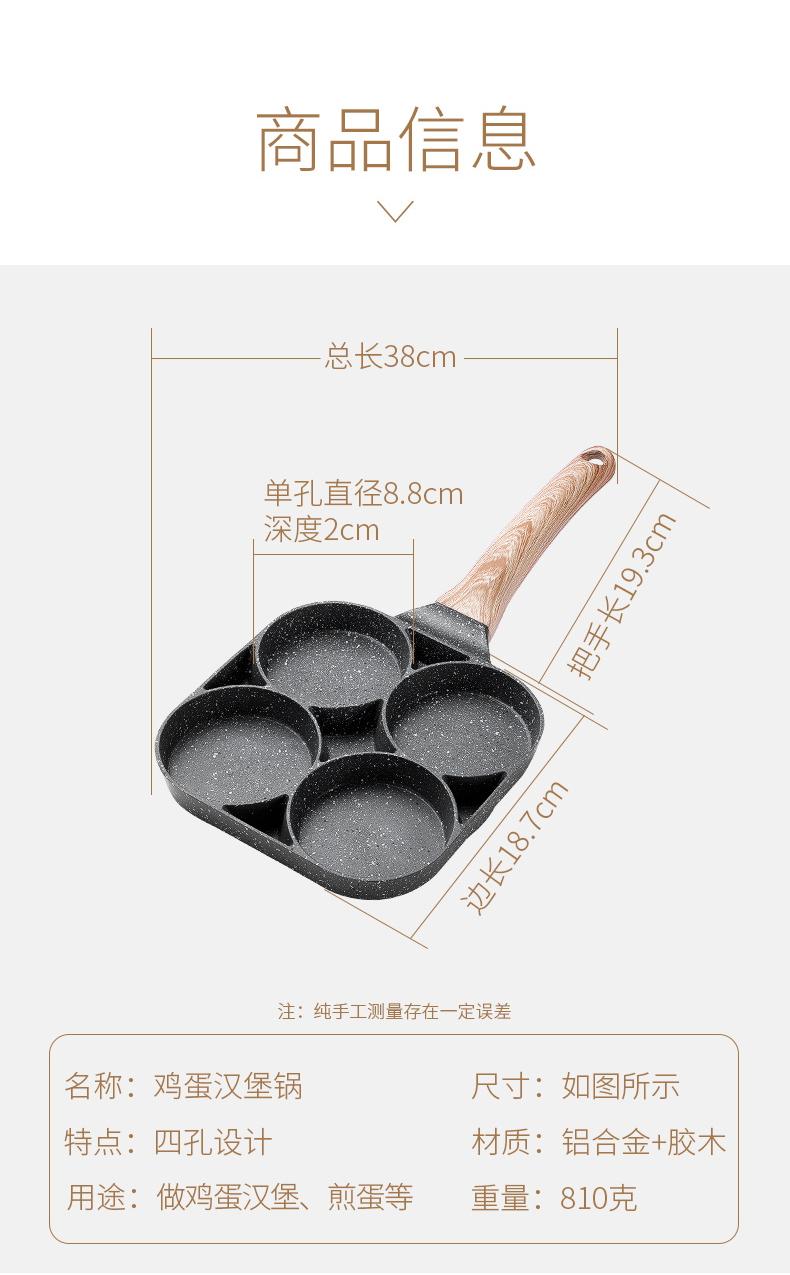 家用煎锅 煎鸡蛋汉堡 图9