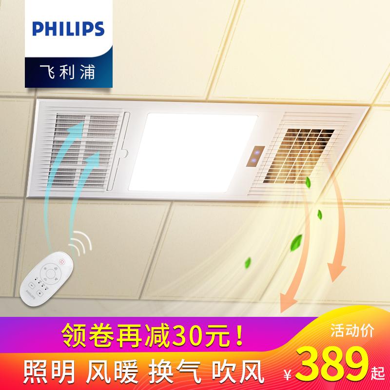 飞利浦浴霸风暖三合一吊顶取暖卫生间浴室换气集成灯嵌入式暖风机