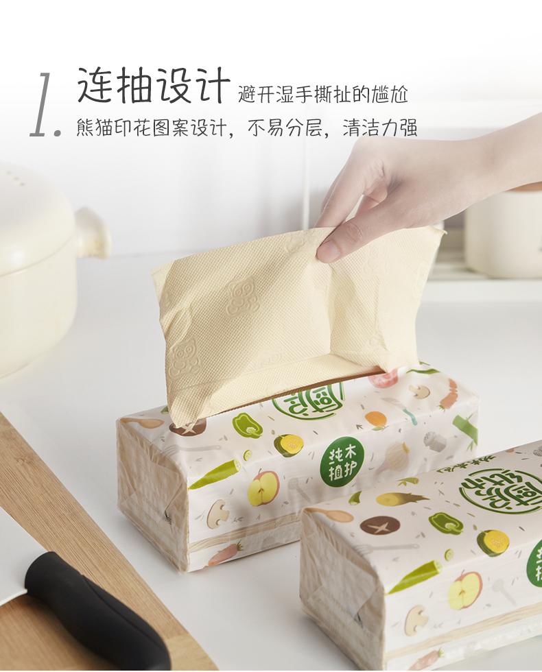 植护厨房用吸水吸油纸巾擦油抽纸