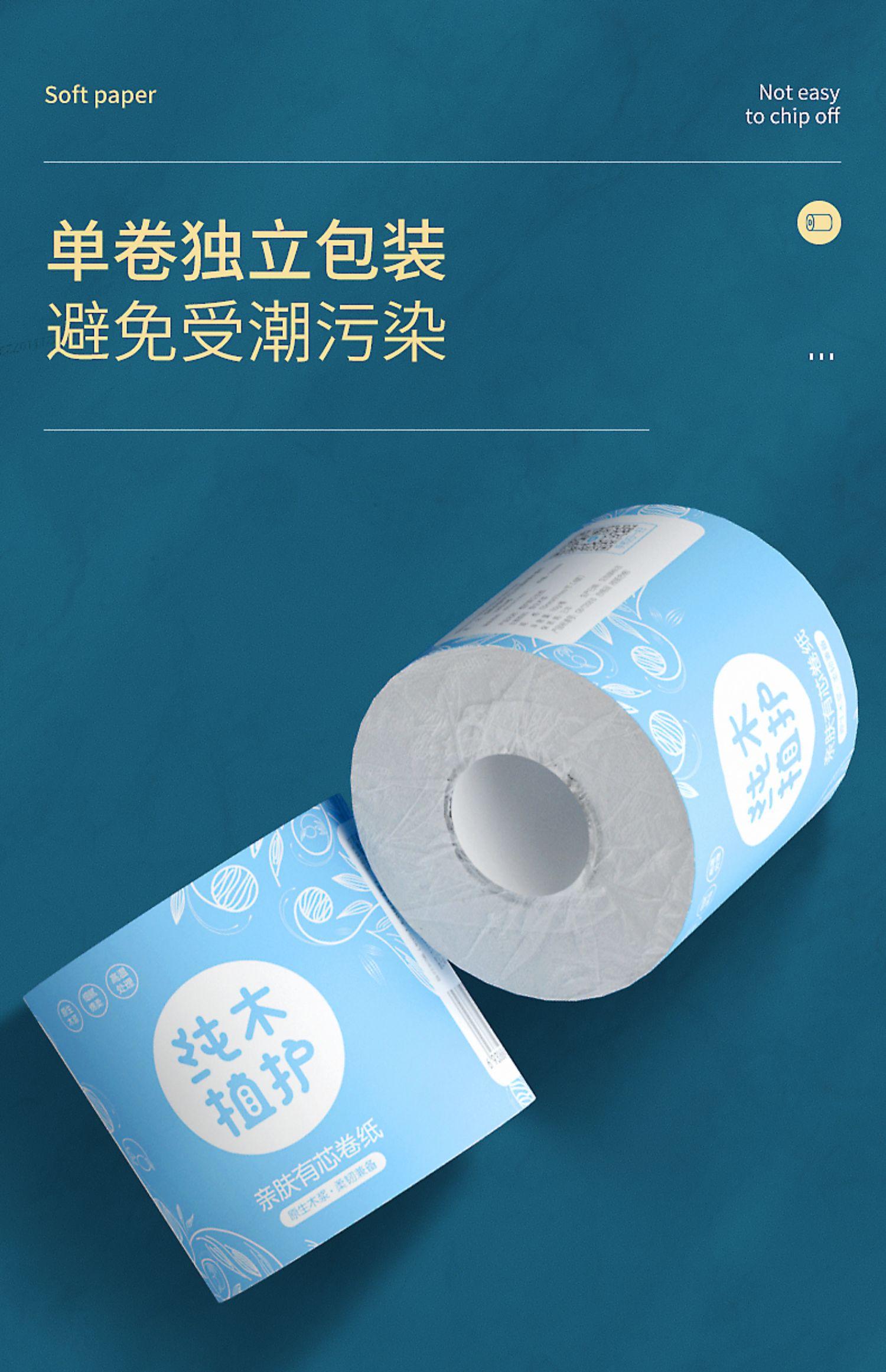 【植护】有芯4层卷纸卫生纸20卷