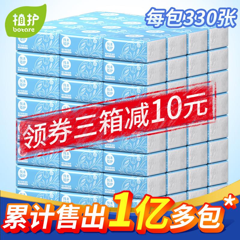 【植护】家用原木抽纸330张*24包