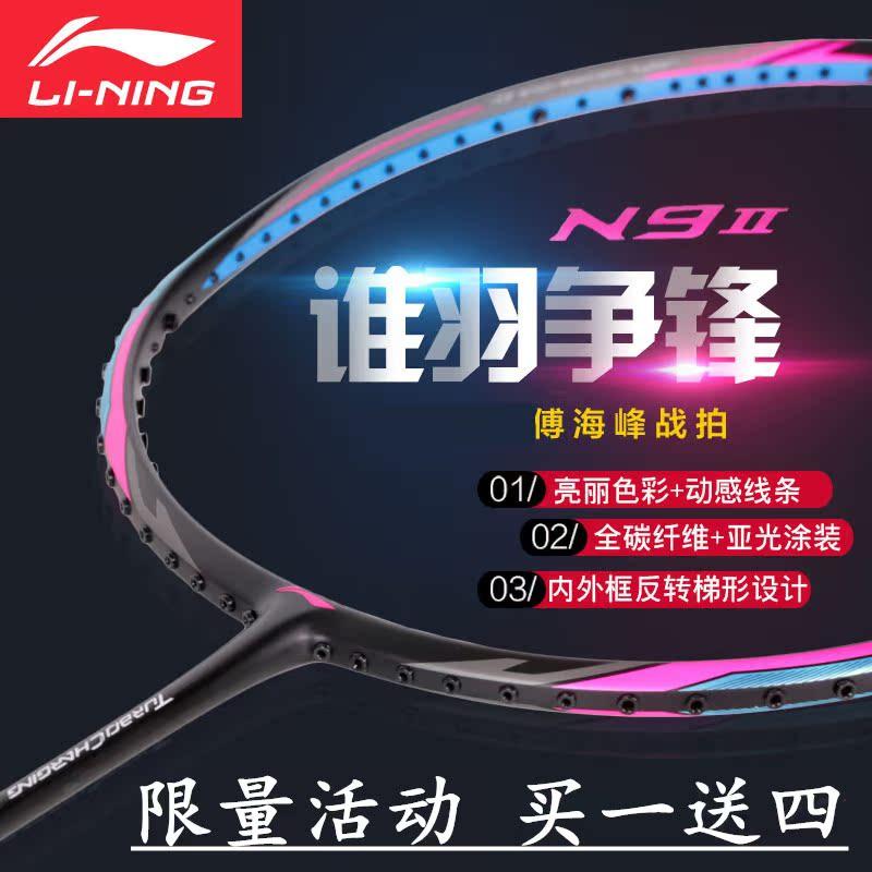 李宁羽毛球拍N99/N90四代N9二代全碳素超轻耐打比赛男女拍正品