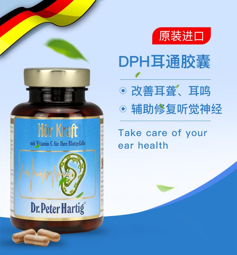 【下单立减80元】德国dph耳通胶囊120粒提高听力耳鸣缓解耳部不适 ¥799.00 产品系列 第1张