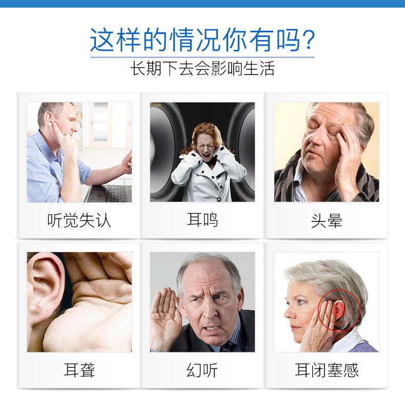 德国dph耳通胶囊120粒有助提高听力耳鸣缓解耳部不适 ¥239.00 产品系列 第5张