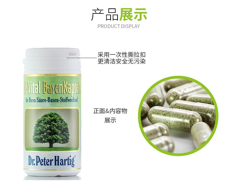 德普爱斯 DPH酸碱平衡胶囊60粒备孕碱性食品改善亚健康 ¥199.00 产品系列 第7张