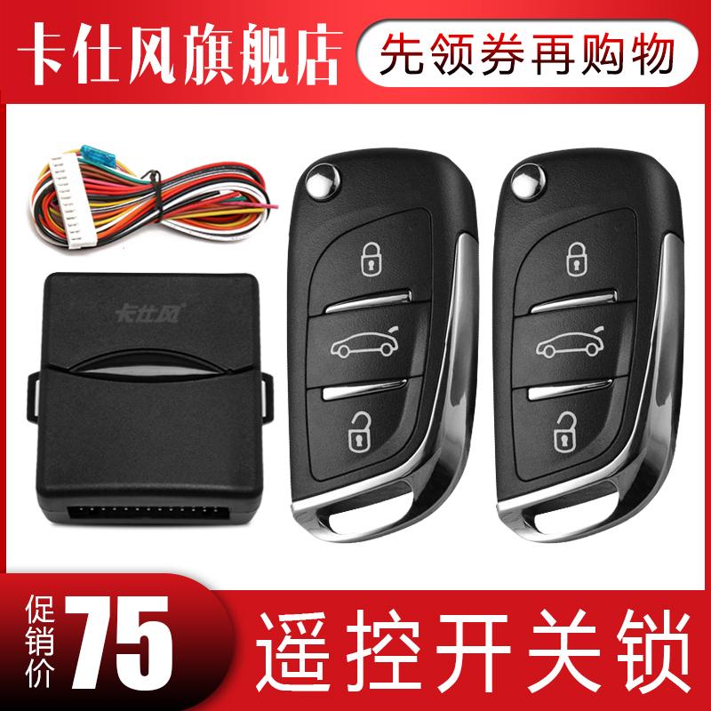 Caswind DS voiture télécommande commutateur serrure télécommande center boîte de commande double flash invite n'est pas anti-vol d'alarme