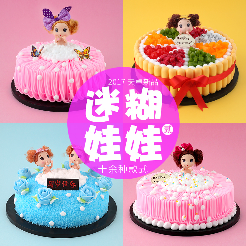 Superb Usd 18 95 20 New Cake Models Confused Barbie Fruit Doll Cake Personalised Birthday Cards Paralily Jamesorg